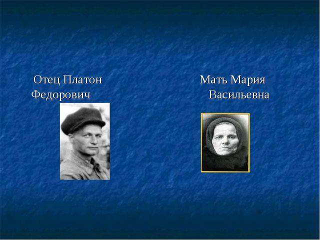 Отец Платон Федорович Мать Мария Васильевна