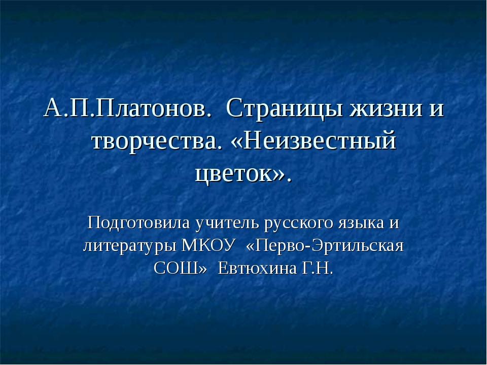 А.П.Платонов. Страницы жизни и творчества. «Неизвестный цветок». Подготовила...