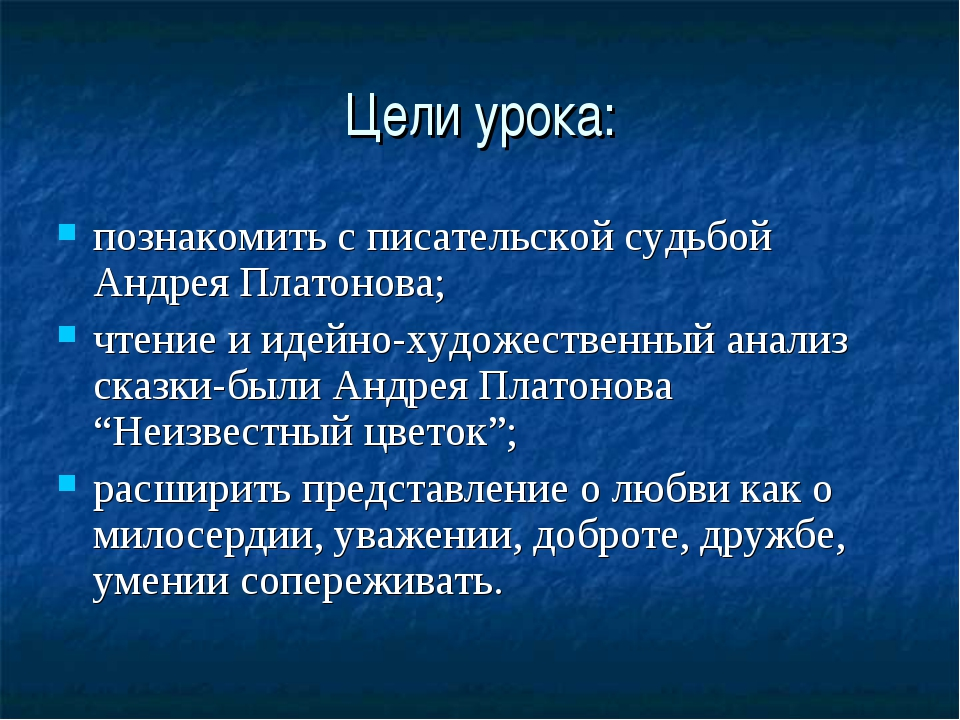 Цели урока: познакомить с писательской судьбой Андрея Платонова; чтение и иде...