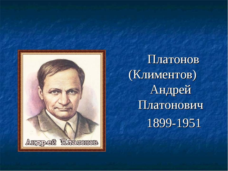 Платонов (Климентов) Андрей Платонович 1899-1951
