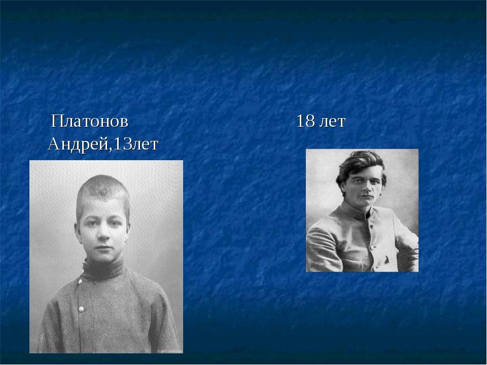 Платонов Андрей,13лет 18 лет
