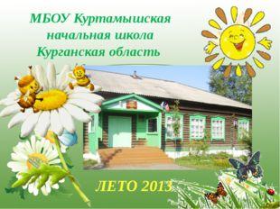 МБОУ Куртамышская начальная школа Курганская область ЛЕТО 2013 http://www.o-d