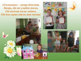 * «Солнышко» - лагерь детства, Лагерь, где от улыбок тесно, Где весёлая песня
