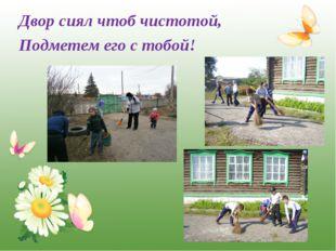 * Двор сиял чтоб чистотой, Подметем его с тобой! http://www.o-detstve.ru/ Пор