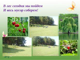 * В лес сегодня мы пойдем И весь мусор соберем! http://www.o-detstve.ru/ Порт