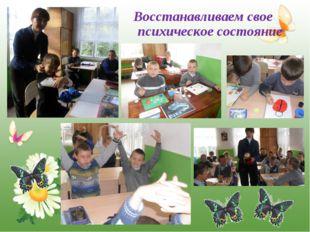 * Восстанавливаем свое психическое состояние http://www.o-detstve.ru/ Портал