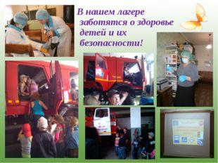 * В нашем лагере заботятся о здоровье детей и их безопасности! http://www.o-d