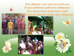 * http://www.o-detstve.ru/ Портал «О детстве» Как здорово, что кто-то когда-т