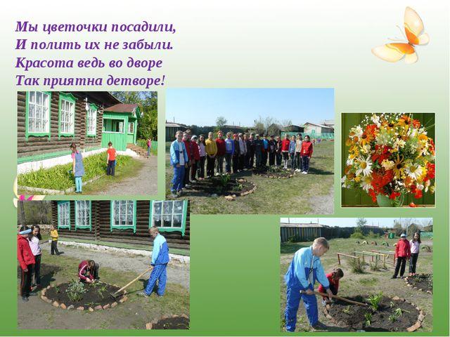 * Мы цветочки посадили, И полить их не забыли. Красота ведь во дворе Так прия...