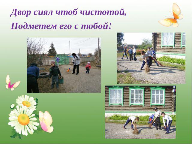 * Двор сиял чтоб чистотой, Подметем его с тобой! http://www.o-detstve.ru/ Пор...