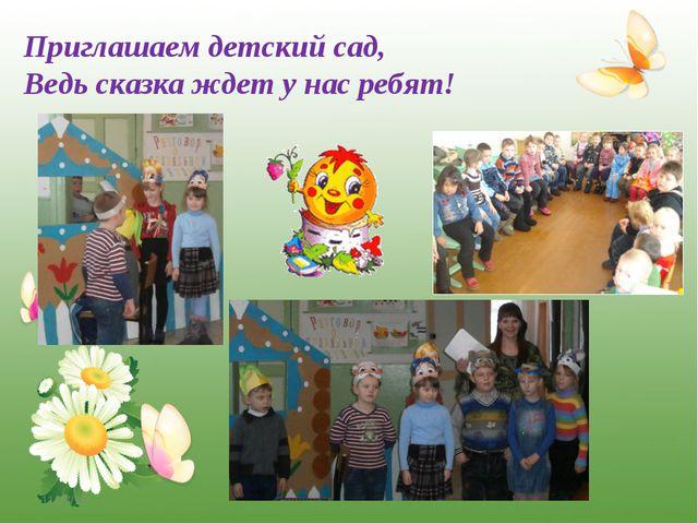 * Приглашаем детский сад, Ведь сказка ждет у нас ребят! http://www.o-detstve....