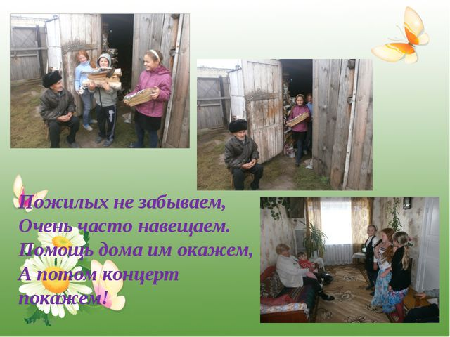 * Пожилых не забываем, Очень часто навещаем. Помощь дома им окажем, А потом к...