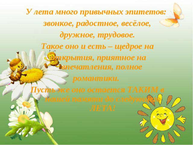 У лета много привычных эпитетов: звонкое, радостное, весёлое, дружное, трудов...