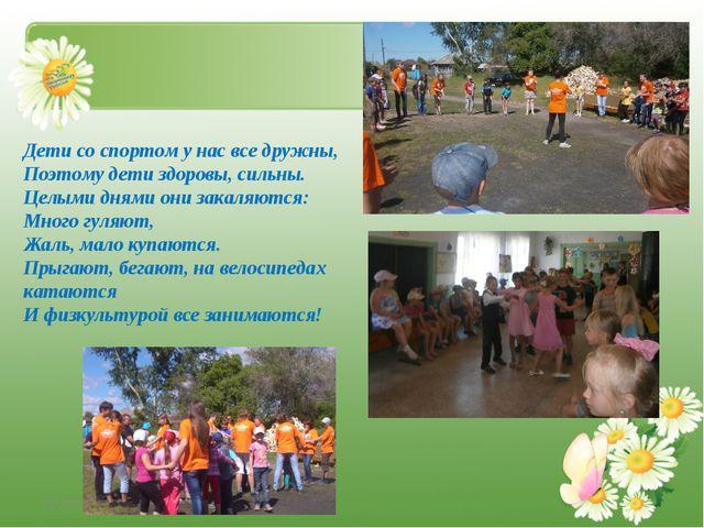 * Дети со спортом у нас все дружны, Поэтому дети здоровы, сильны. Целыми дням...