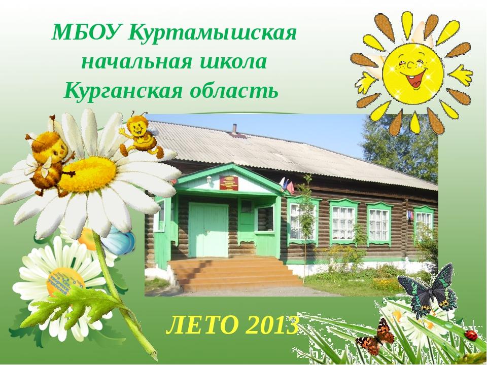 МБОУ Куртамышская начальная школа Курганская область ЛЕТО 2013 http://www.o-d...