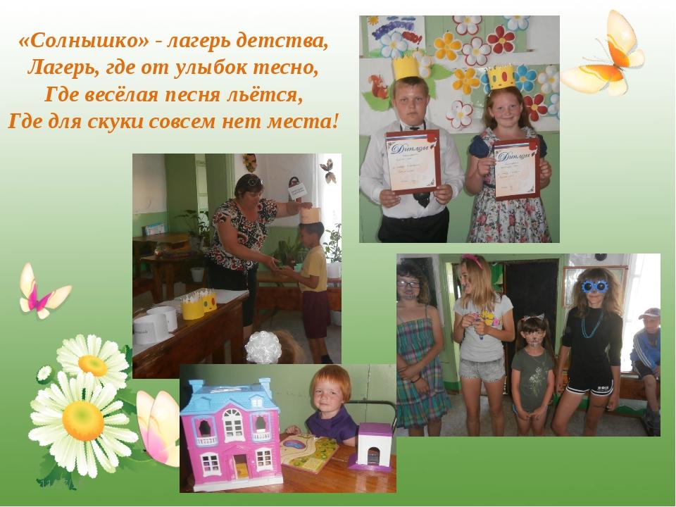 * «Солнышко» - лагерь детства, Лагерь, где от улыбок тесно, Где весёлая песня...