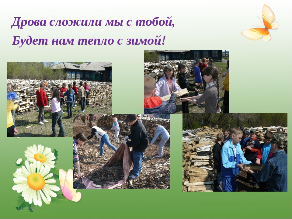 * Дрова сложили мы с тобой, Будет нам тепло с зимой! http://www.o-detstve.ru/...