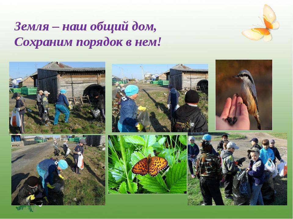 * Земля – наш общий дом, Сохраним порядок в нем! http://www.o-detstve.ru/ Пор...