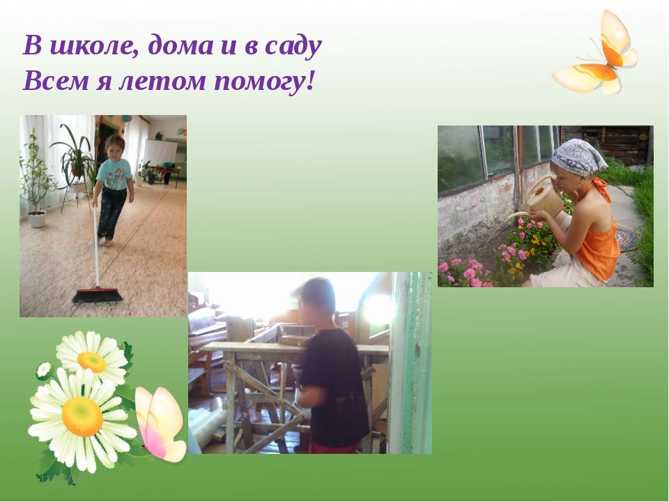 * В школе, дома и в саду Всем я летом помогу! http://www.o-detstve.ru/ Портал...