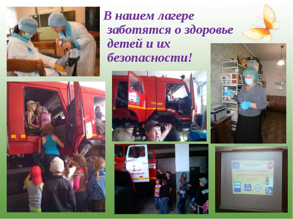 * В нашем лагере заботятся о здоровье детей и их безопасности! http://www.o-d...