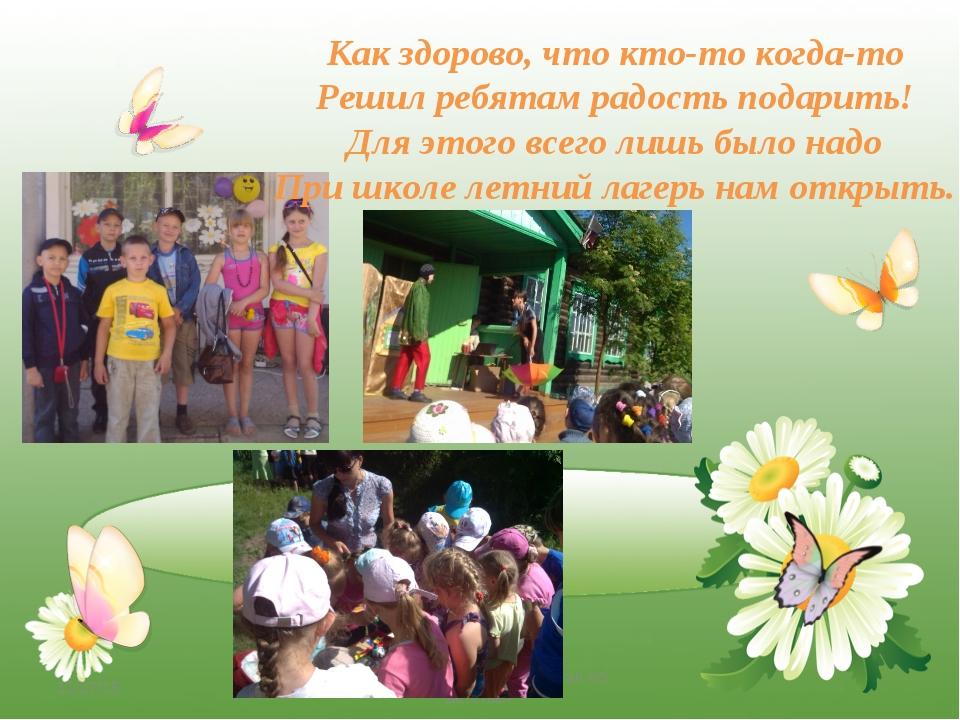 * http://www.o-detstve.ru/ Портал «О детстве» Как здорово, что кто-то когда-т...