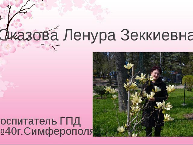 Оказова Ленура Зеккиевна Воспитатель ГПД ош№40г.Симферополя
