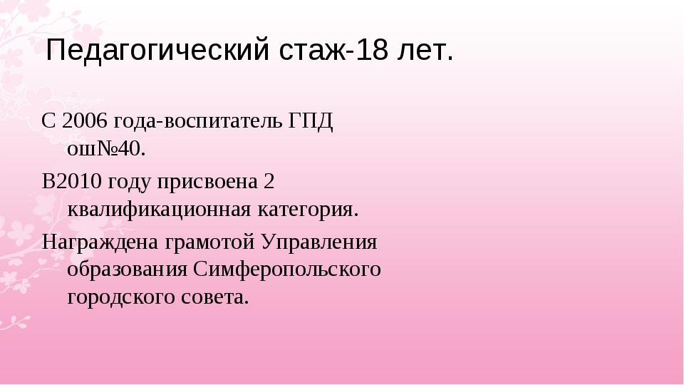 Педагогический стаж-18 лет. С 2006 года-воспитатель ГПД ош№40. В2010 году при...