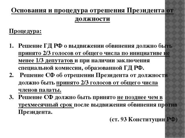 Основания и процедура отрешения Президента от должности Процедура: Решение ГД...