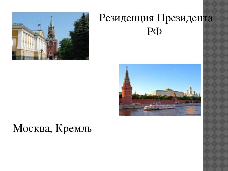Москва, Кремль Резиденция Президента РФ
