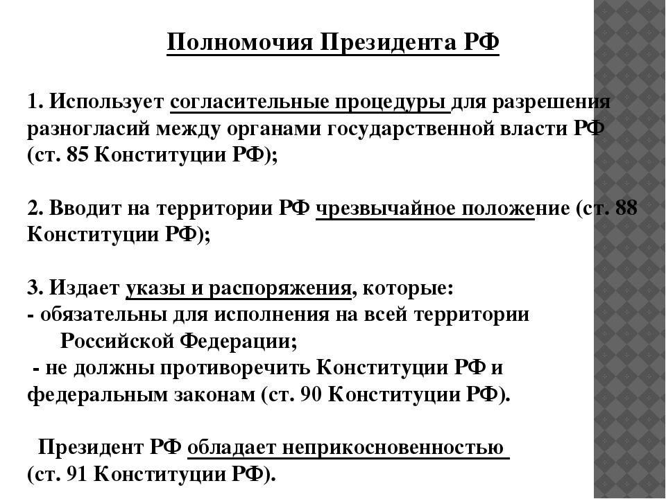 Президент российской федерации реферат 5336