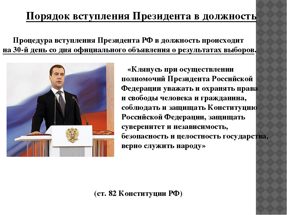 Порядок вступления Президента в должность Процедура вступления Президента РФ...