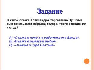 Задание В какой сказке Александра Сергеевича Пушкина сын показывает образец т