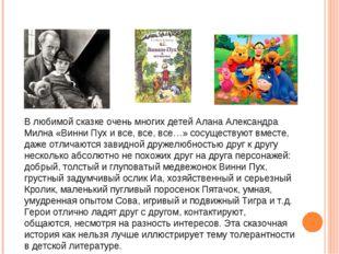 В любимой сказке очень многих детей Алана Александра Милна «Винни Пух и все,