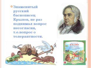 Знаменитый русский баснописец Крылов, не раз поднимал вопрос несогласия, т.е.