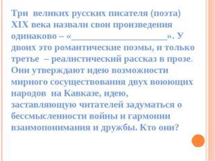 Три великих русских писателя (поэта) XIX века назвали свои произведения одина