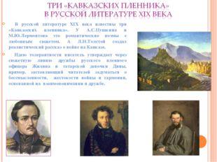 В русской литературе XIX века известны три «Кавказских пленника». У А.С.Пушк