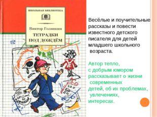 Весёлые и поучительные рассказы и повести известного детского писателя для де