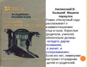 Амлинский В. Бывший Машков переулок Роман «Нескучный сад» рассказывает о взаи