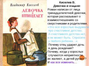 Киселев В. Девочка и птицелёт Роман написан от лица тринадцатилетней девочки