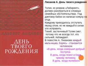Лиханов А. День твоего рождения Толик, из романа «Лабиринт», должен разобрать