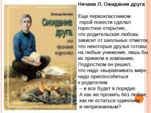 Нечаев Л. Ожидание друга Еще первоклассником герой повести сделал горестное о