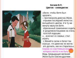 Катаев В.П. Цветик - семицветик «Вели, чтобы Витя был здоров!», – проговорил