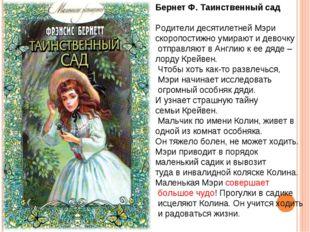 Бернет Ф. Таинственный сад Родители десятилетней Мэри скоропостижно умирают и