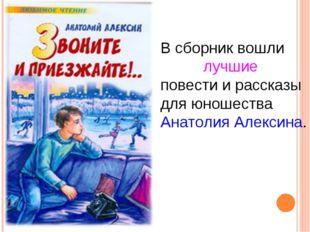 В сборник вошли лучшие повести и рассказы для юношества Анатолия Алексина.