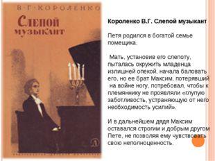 Короленко В.Г. Слепой музыкант Петя родился в богатой семье помещика. Мать, у