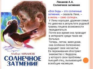 Лиханов А.А. Солнечное затмение «Все беды – это солнечные затмения, – сказал