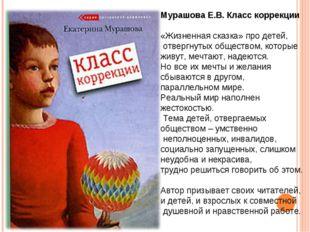 Мурашова Е.В. Класс коррекции «Жизненная сказка» про детей, отвергнутых общес