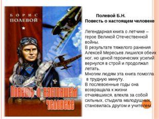 Полевой Б.Н. Повесть о настоящем человеке Легендарная книга о летчике – геро