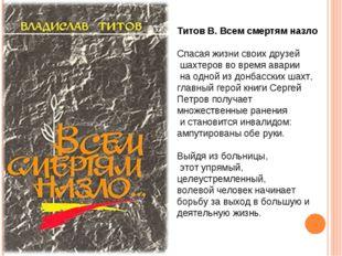 Титов В. Всем смертям назло Спасая жизни своих друзей шахтеров во время авари