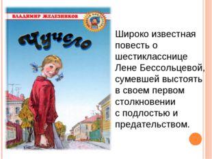 Широко известная повесть о шестикласснице Лене Бессольцевой, сумевшей выстоят